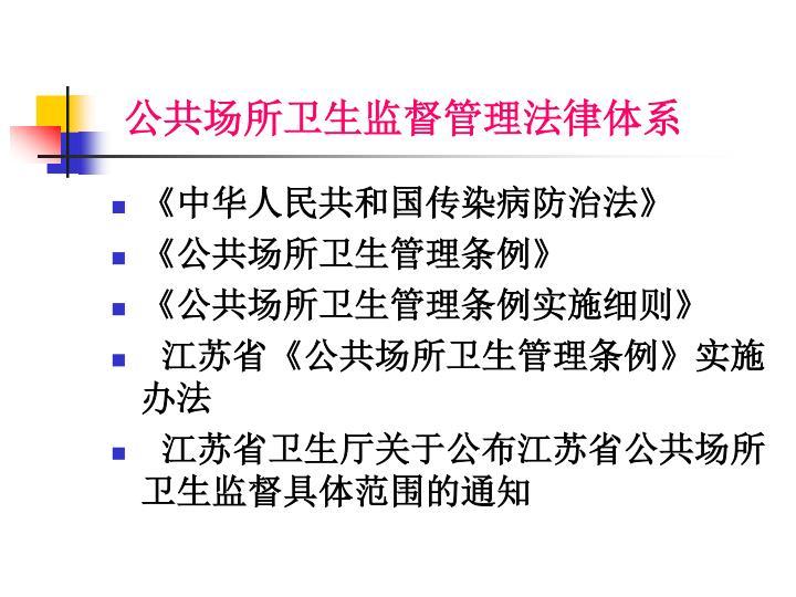 公共场所卫生监督管理法律体系