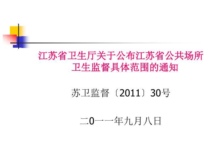 江苏省卫生厅关于公布江苏省公共场所     卫生监督具体范围的通知