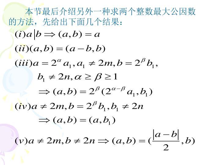 本节最后介绍另外一种求两个整数最大公因数