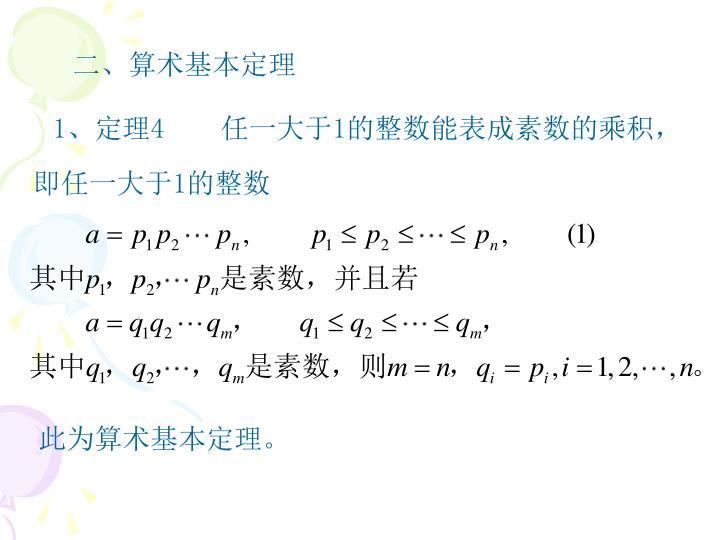 二、算术基本定理