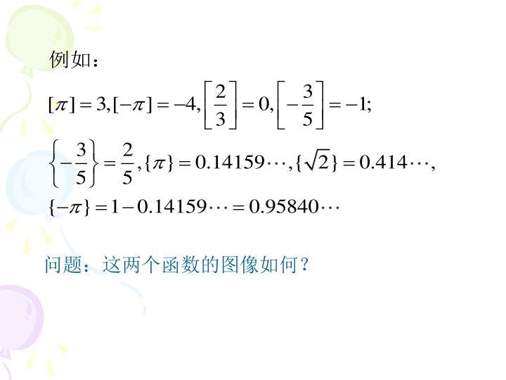 问题:这两个函数的图像如何?
