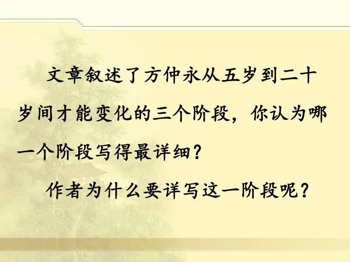 文章叙述了方仲永从五岁到二十岁间才能变化的三个阶段,你认为哪一个阶段写得最详细?