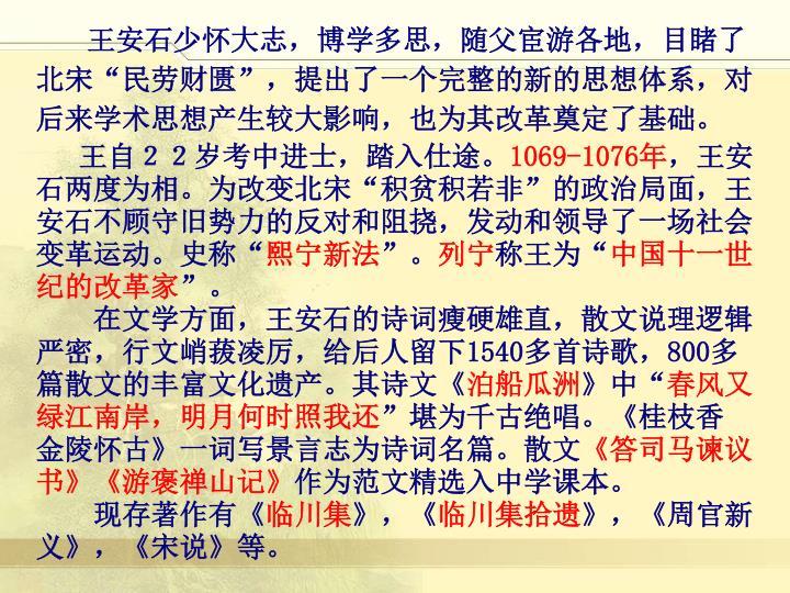 """王安石少怀大志,博学多思,随父宦游各地,目睹了北宋""""民劳财匮"""",提出了一个完整的新的思想体系,对后来学术思想产生较大影响,也为其改革奠定了基础。"""