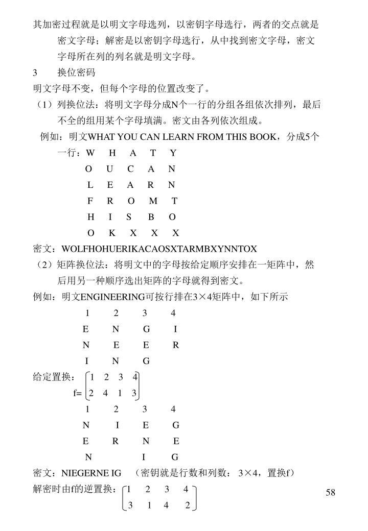 其加密过程就是以明文字母选列,以密钥字母选行,两者的交点就是密文字母;解密是以密钥字母选行,从中找到密文字母,密文字母所在列的列名就是明文字母。