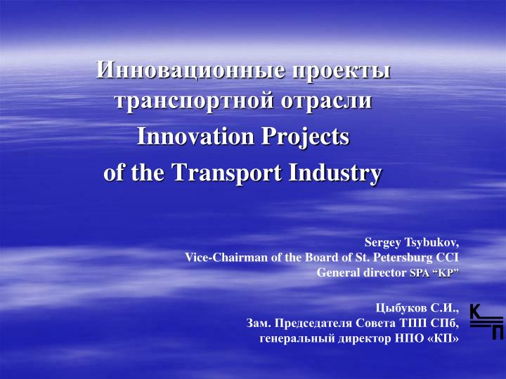 innovation projects of the transport industry n.
