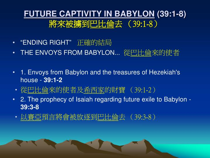 FUTURE CAPTIVITY IN BABYLON