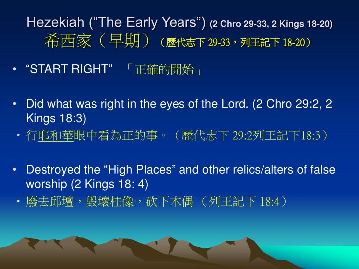 Hezekiah the early years 2 chro 29 33 2 kings 18 20 29 33 18 20