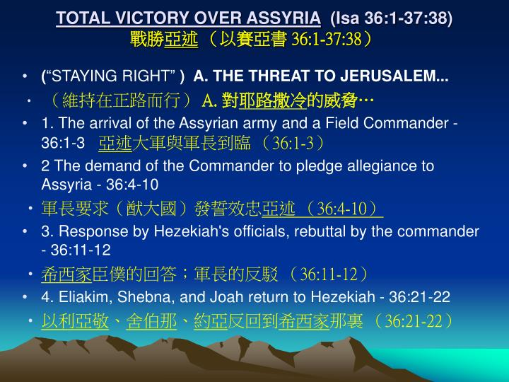 TOTAL VICTORY OVER ASSYRIA