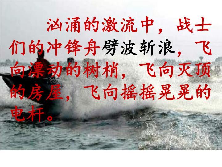 汹涌的激流中,战士们的冲锋舟
