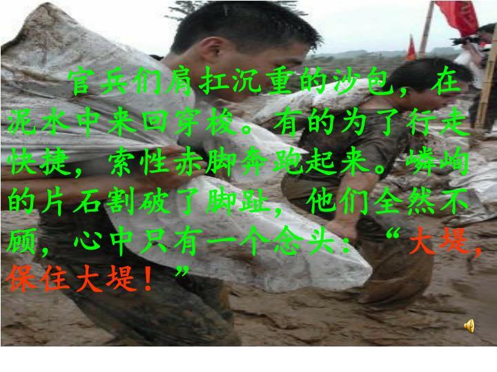 """官兵们肩扛沉重的沙包,在泥水中来回穿梭。有的为了行走快捷,索性赤脚奔跑起来。嶙峋的片石割破了脚趾,他们全然不顾,心中只有一个念头:"""""""