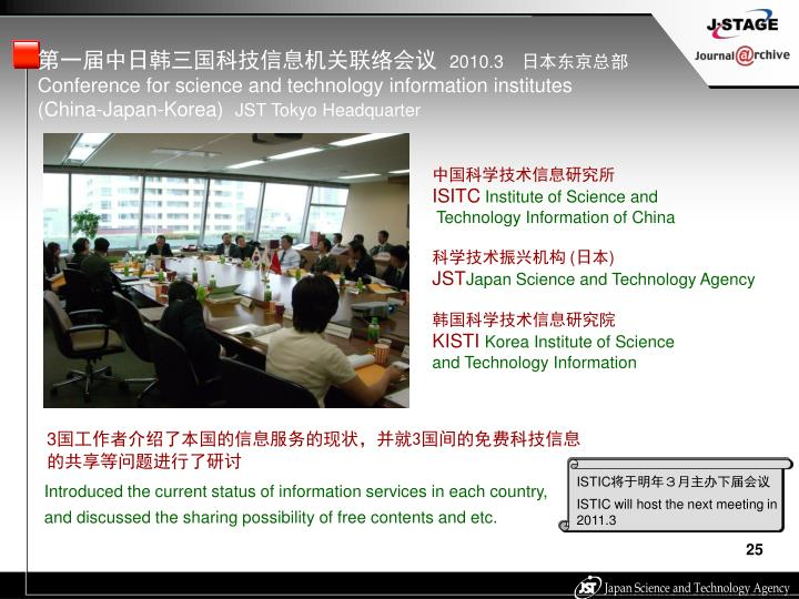 第一届中日韩三国科技信息机关联络会议