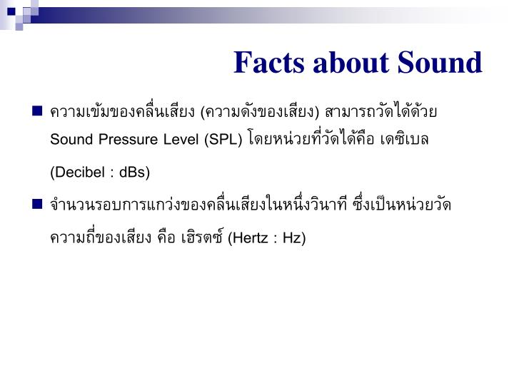 Facts about sound1