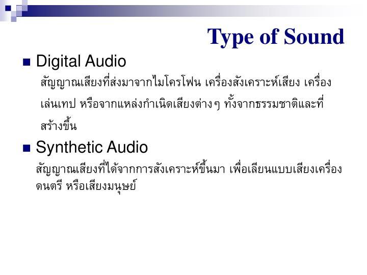 Type of Sound