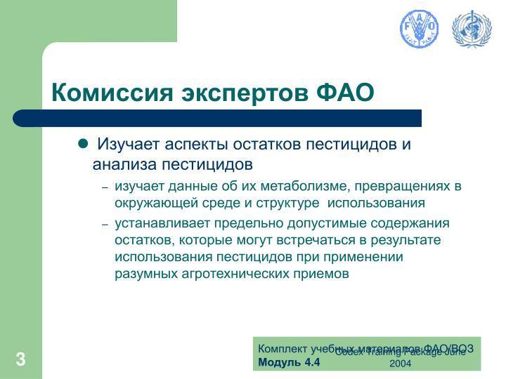 Комиссия экспертов ФАО