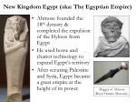 new kingdom egypt aka the egyptian empire