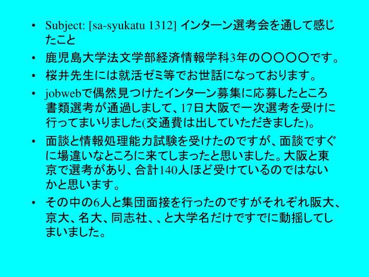 Subject: [sa-syukatu 1312]