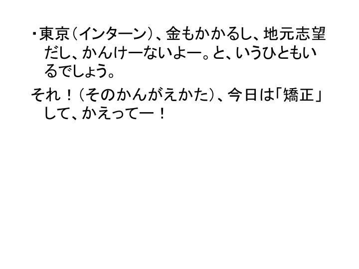 ・東京(インターン)、金もかかるし、地元志望だし、かんけーないよー。と、いうひともいるでしょう。
