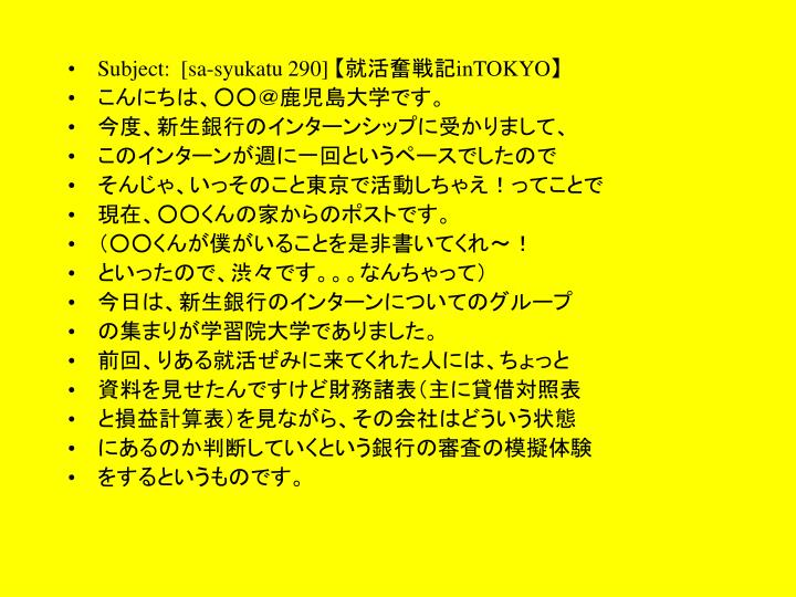 Subject:  [sa-syukatu 290] 【