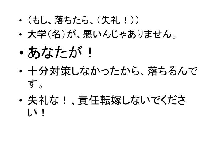 (もし、落ちたら、(失礼!))
