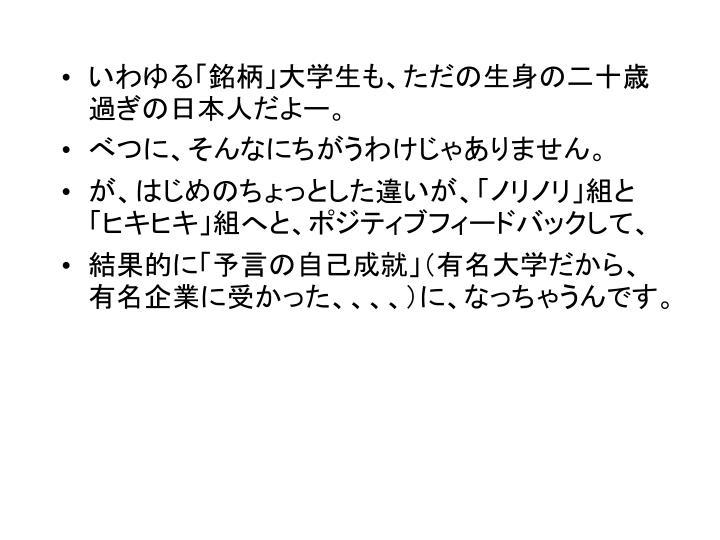 いわゆる「銘柄」大学生も、ただの生身の二十歳過ぎの日本人だよー。