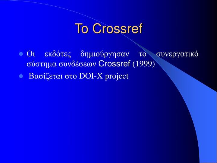 To Crossref