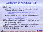ambiguity in matching 1 2