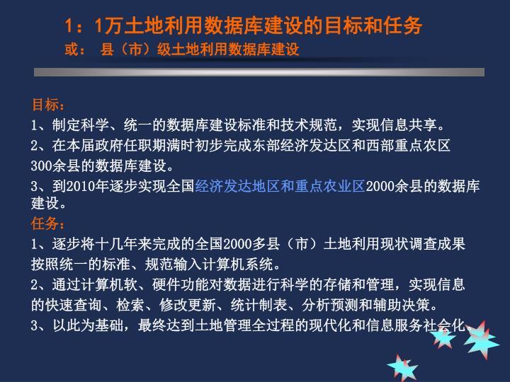 1:1万土地利用数据库建设的目标和任务