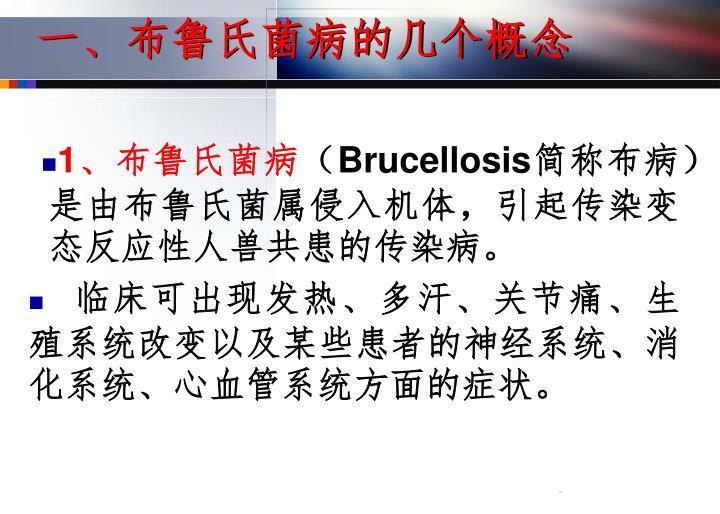 一、布鲁氏菌病的几个概念