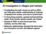ai investigation in villages and markets