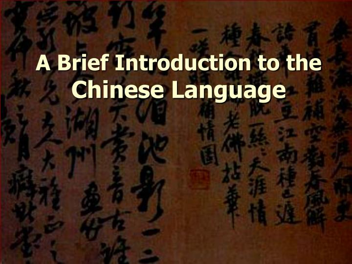 a brief introduction to the chinese language n.
