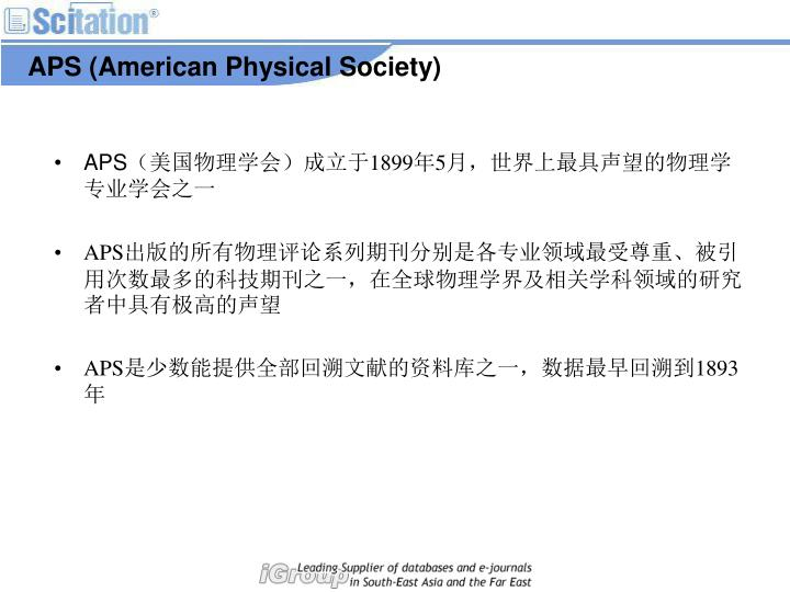 Aps american physical society