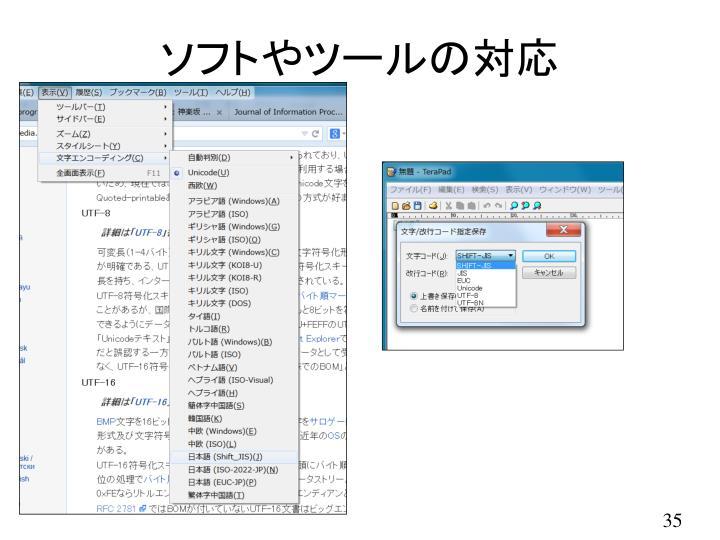 ソフトやツールの対応