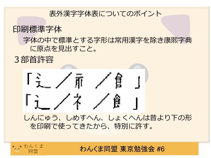表外漢字字体表についてのポイント