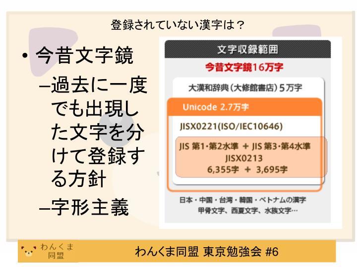 登録されていない漢字は?