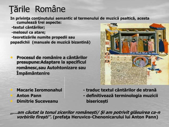 Ţările  Române