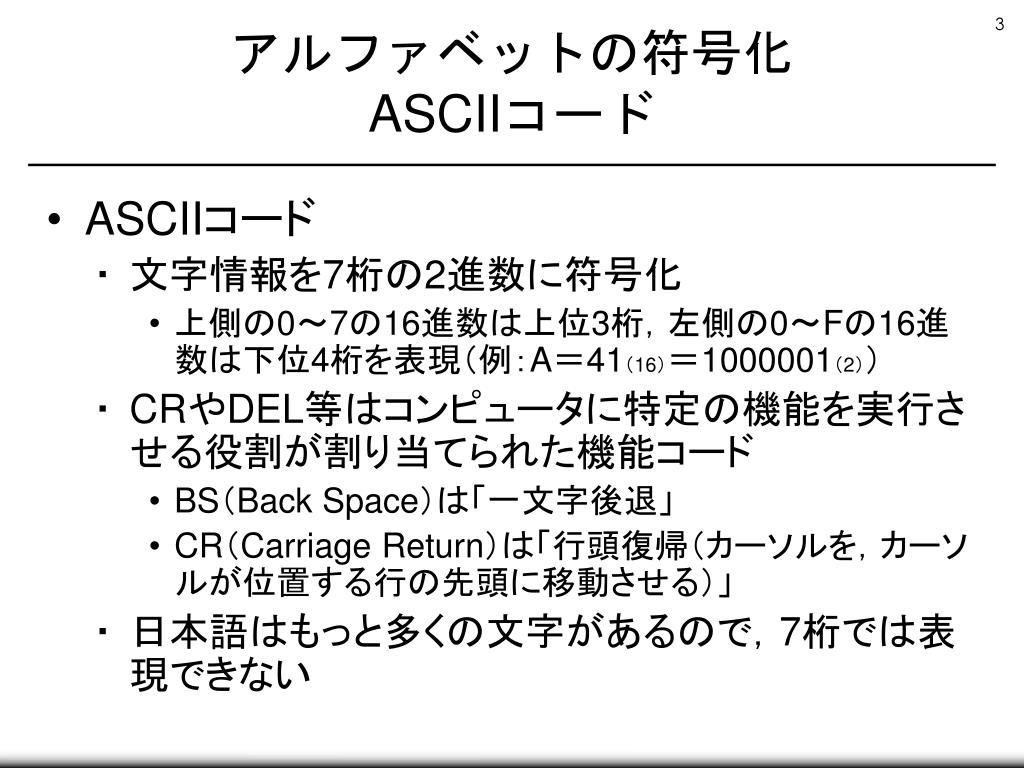 コード 表 ascii