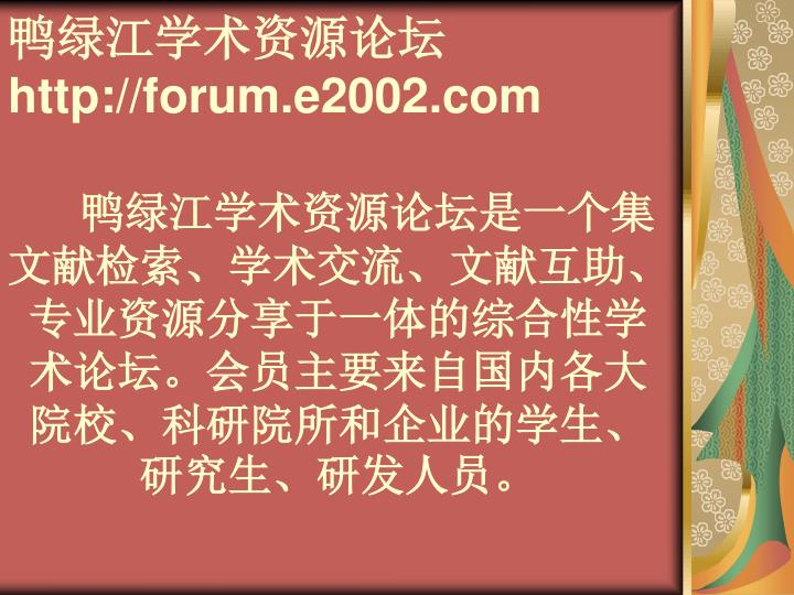 鸭绿江学术资源论坛