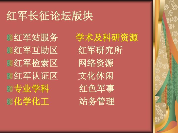 红军长征论坛版块
