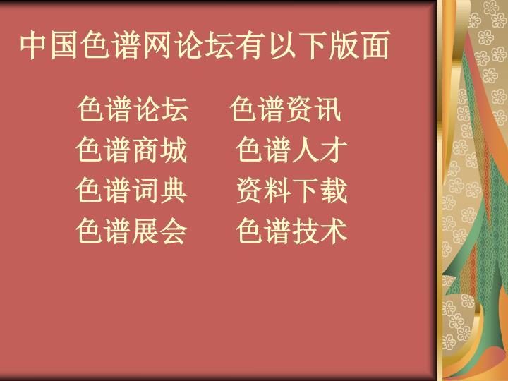 中国色谱网论坛有以下版面