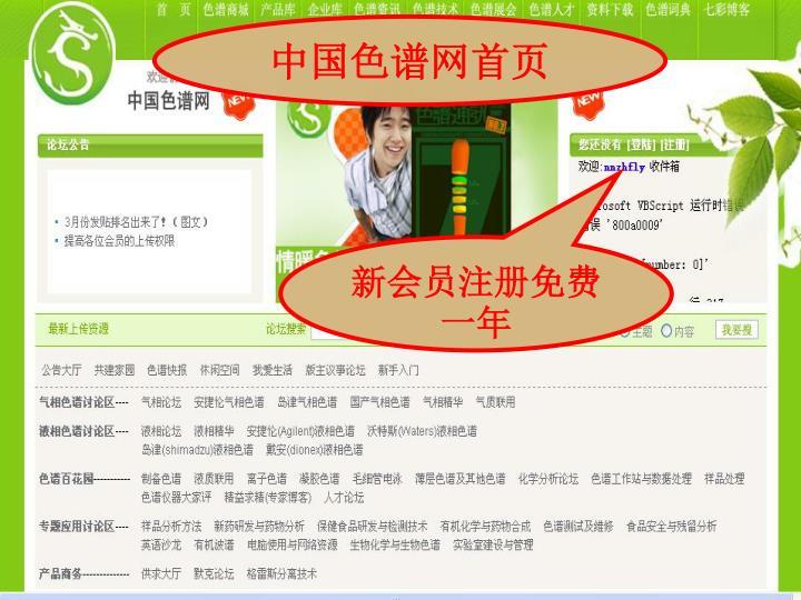 中国色谱网首页