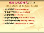 p 13 18 the study of cultural foods