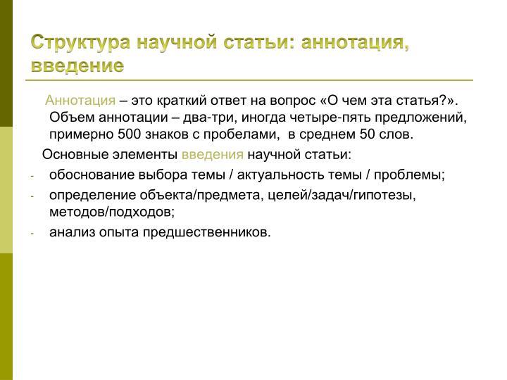 новомосковск аннотацию к научной статье можно