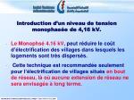introduction d un niveau de tension monophas e de 4 16 kv