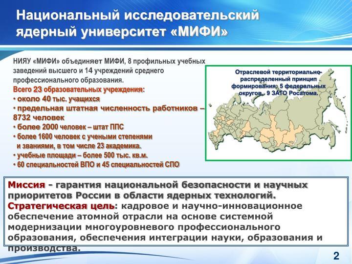 Национальный исследовательский ядерный университет «...