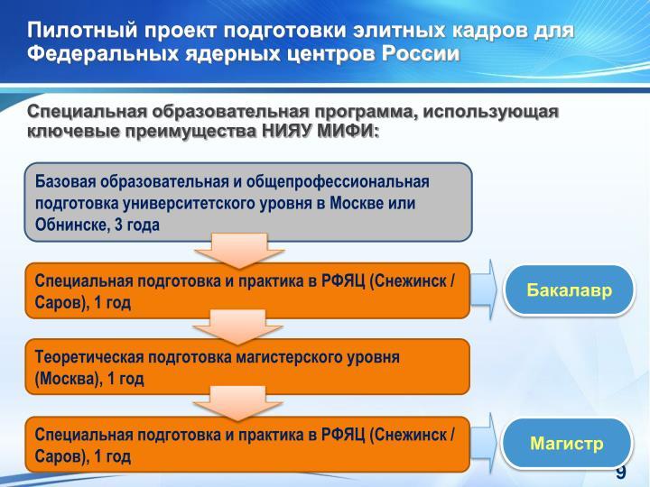 Пилотный проект подготовки элитных кадров для Федеральных ядерных центров России