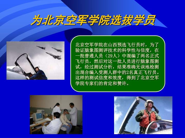 北京空军学院在山西预选飞行员时,为了