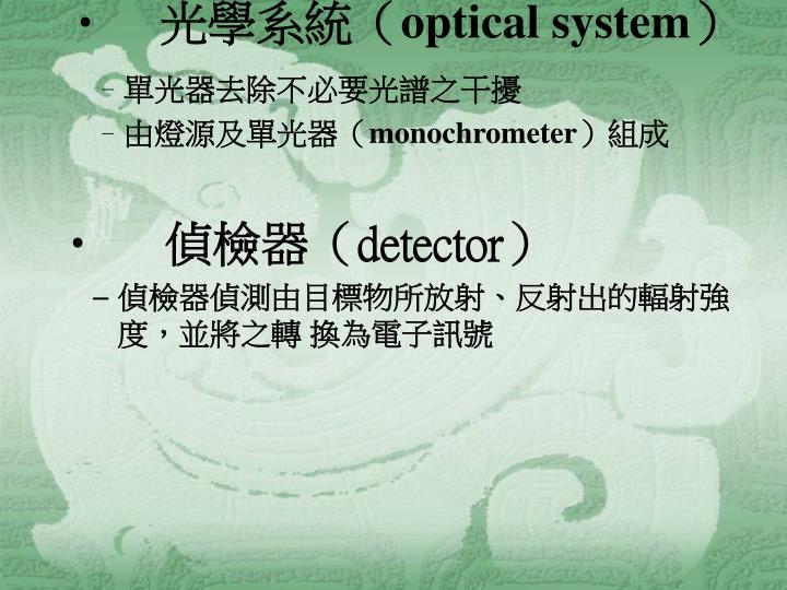 光學系統(