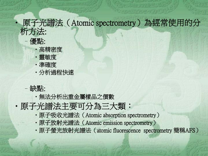 原子光譜法(