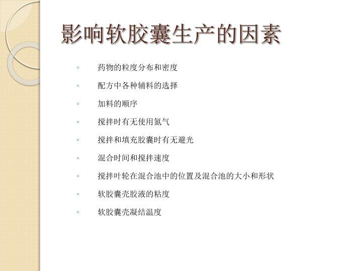 影响软胶囊生产的因素