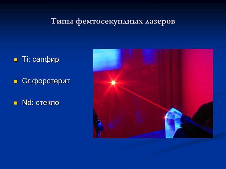 Типы фемтосекундных лазеров